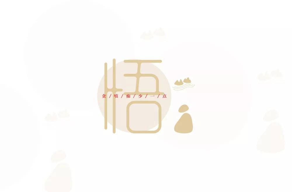人生感悟!48款悟字体设计