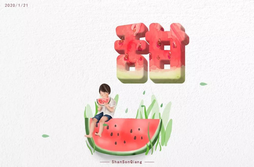 甜言蜜语!30款甜字体设计