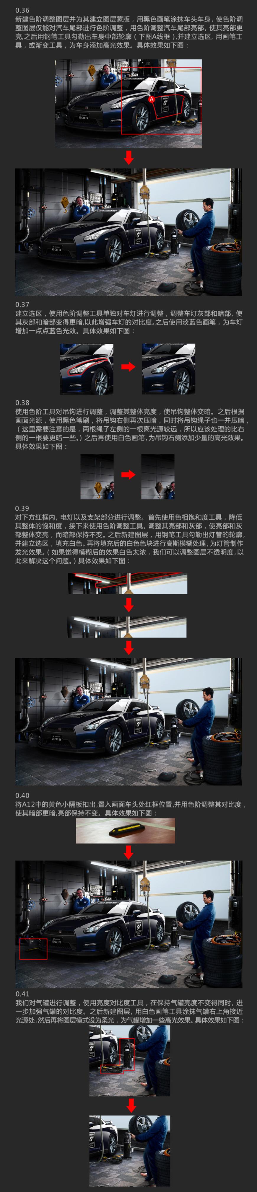 PS教程!GTR赛车广告海报合成