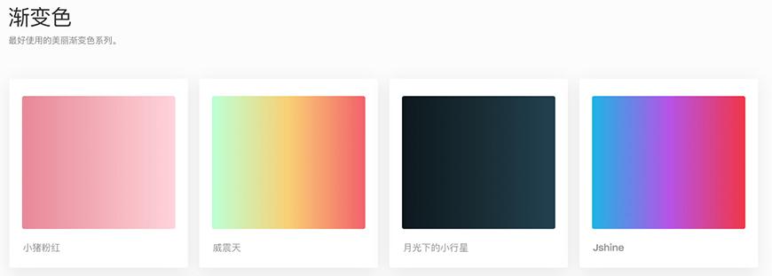 设计神器Colorsinspo!一站式解决你所有配色难题