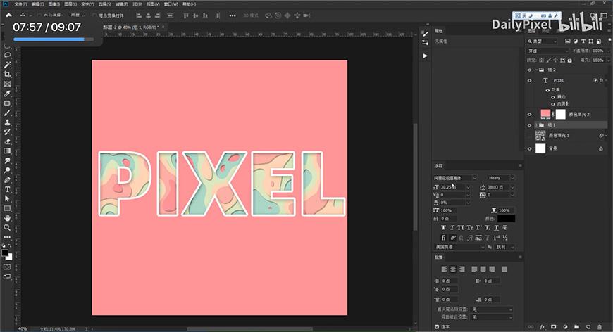PS教程!10分钟搞定剪纸风格字效