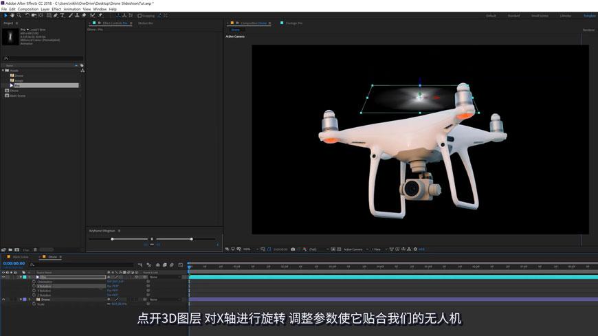 AE教程!无插件制作无人机动画!(含项目文件下载)