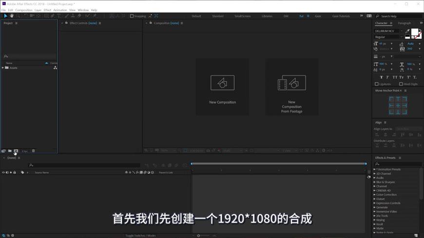 AE教程!无插件做出电影效果的开场!(含项目文件和字体下载)