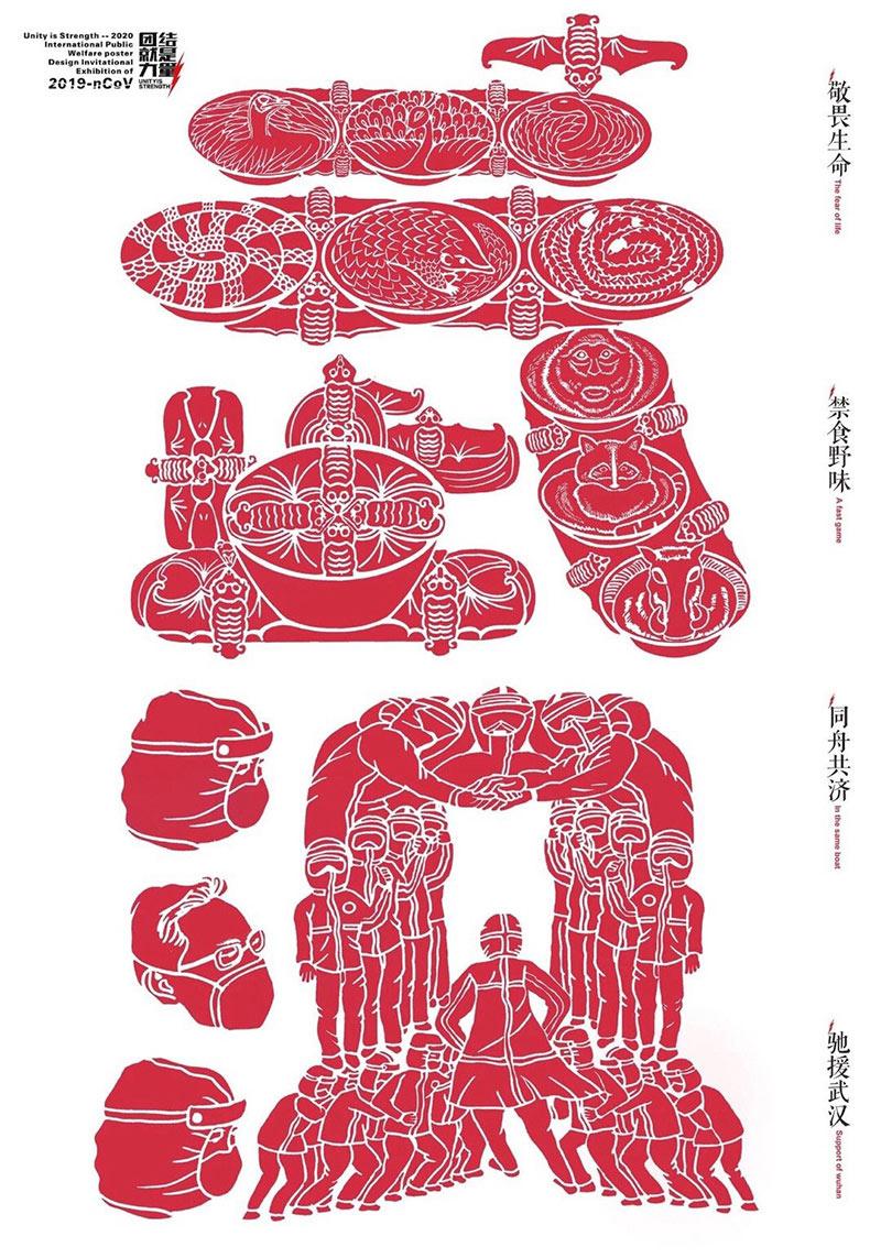 """2020抗击""""新型冠状病毒""""国际公益海报设计邀请展部分作品"""