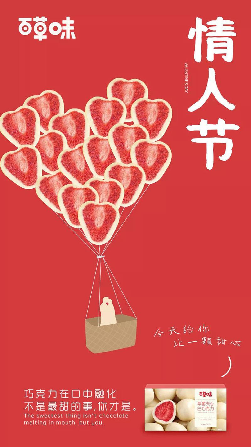柠檬树下我和你!情人节的营销海报欣赏