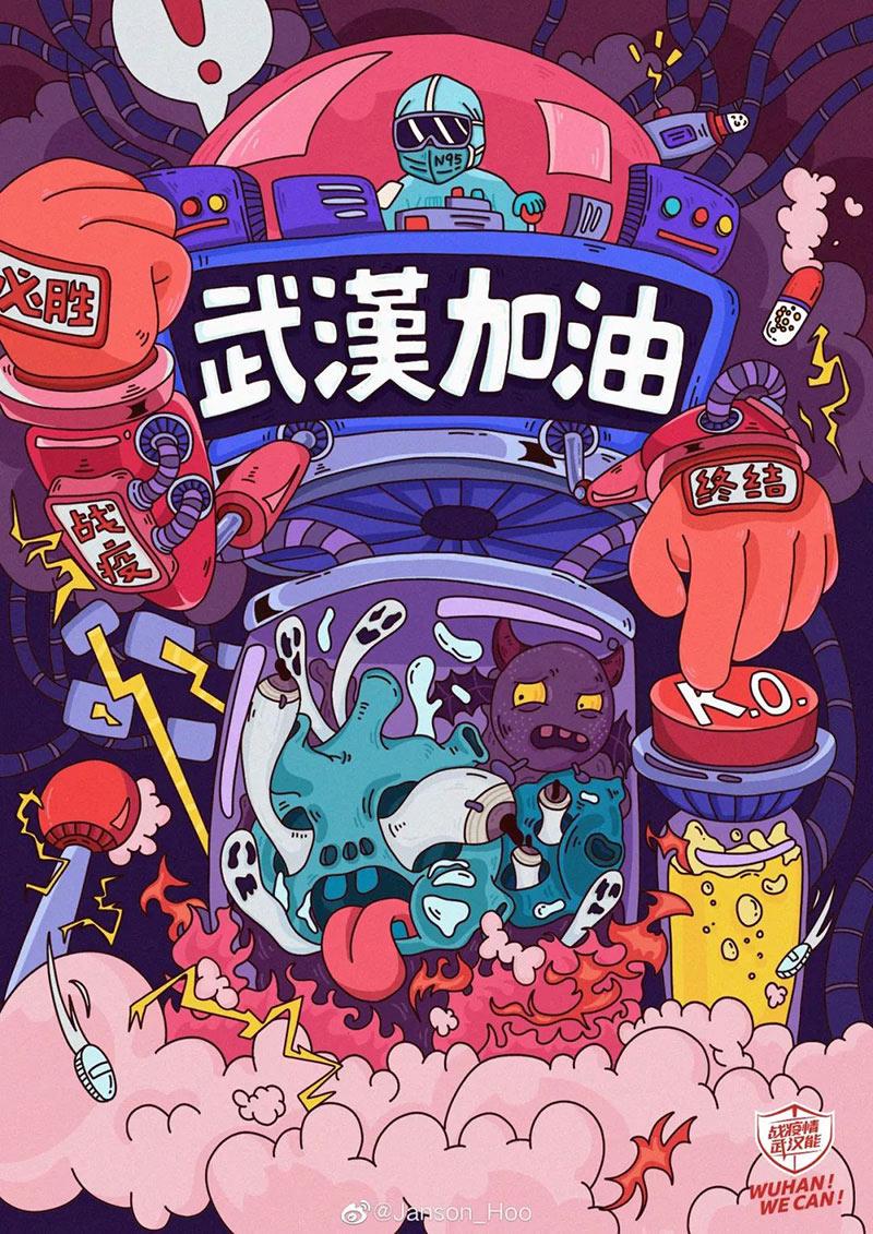 用海报为武汉加油大合集(一)