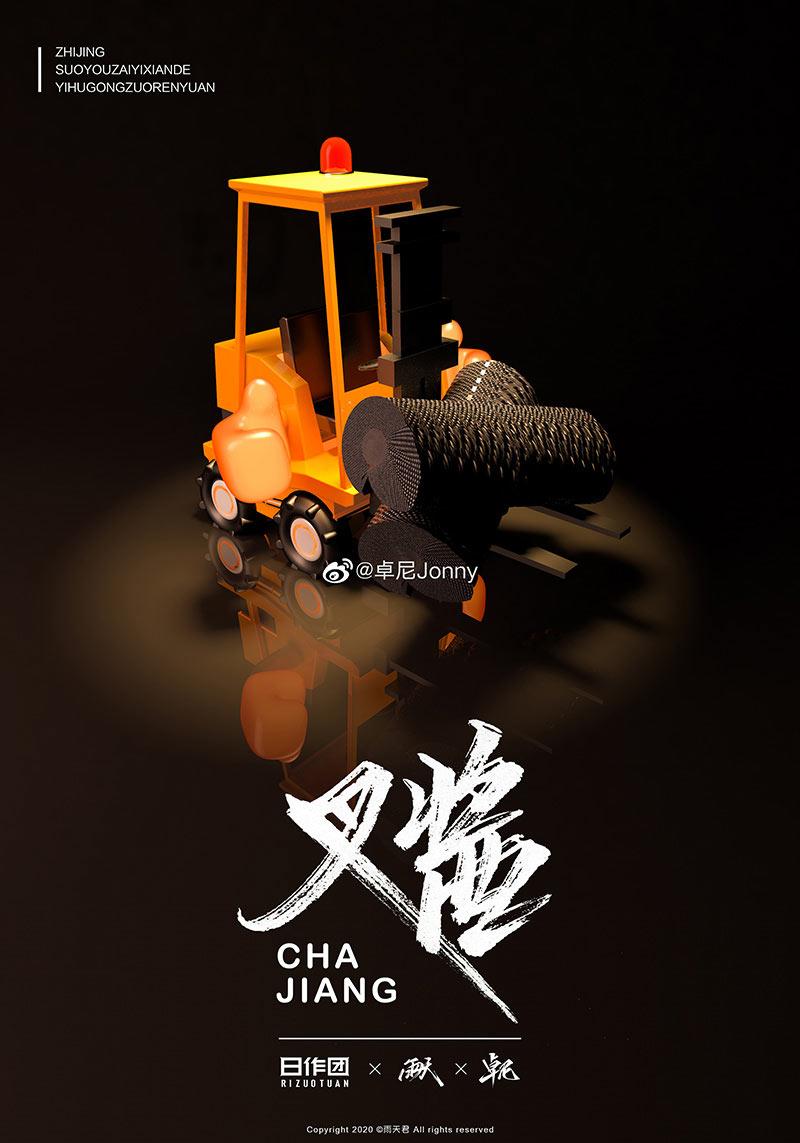 用海报为武汉加油大合集(二)