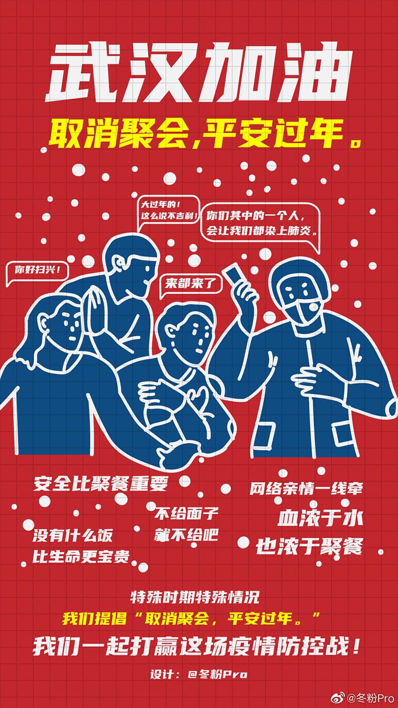 用海报为武汉加油大合集(四)