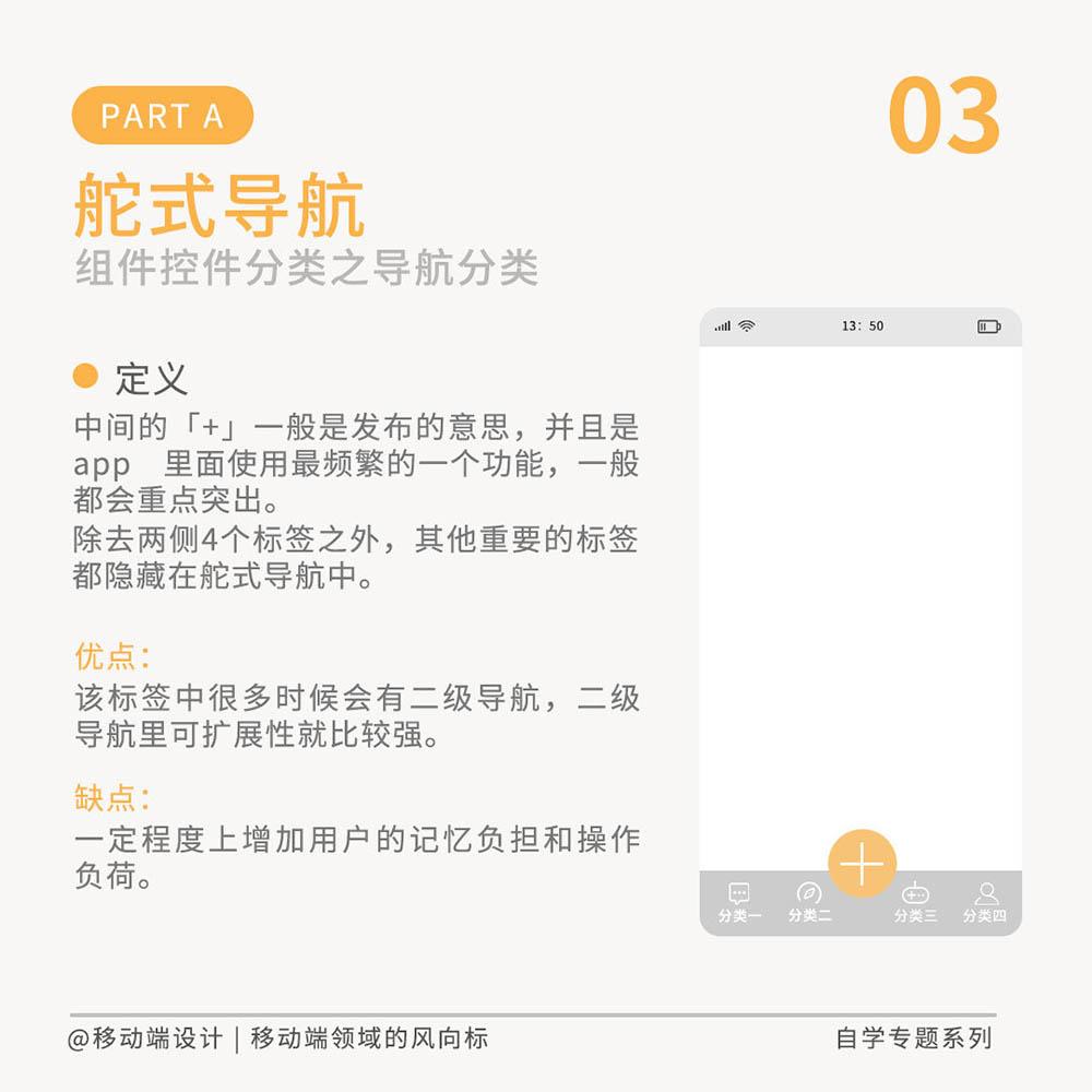 UI导航栏设计新手指南