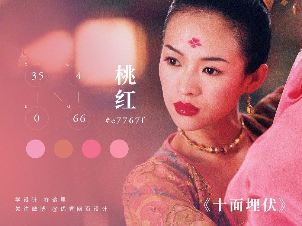 热门古装剧中的中国传统色彩