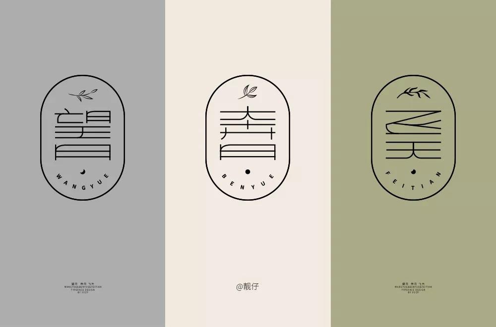 系列产品!52款望月奔月飞天字体设计