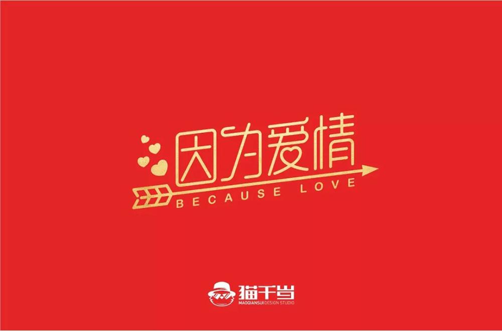 单身情歌!60款因为爱情字体设计