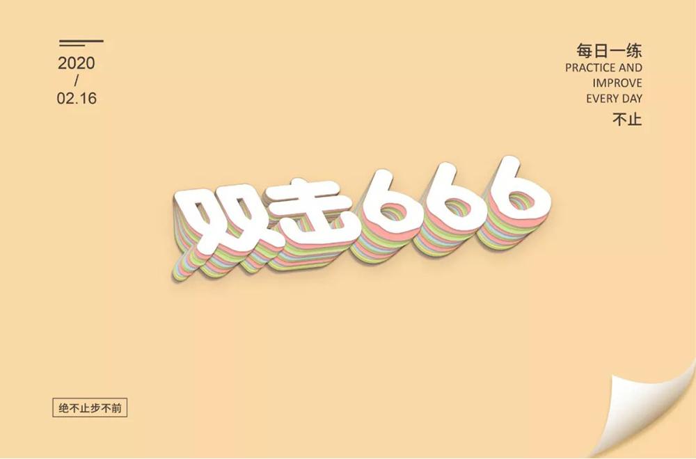 双手点赞!46款双击666字体设计