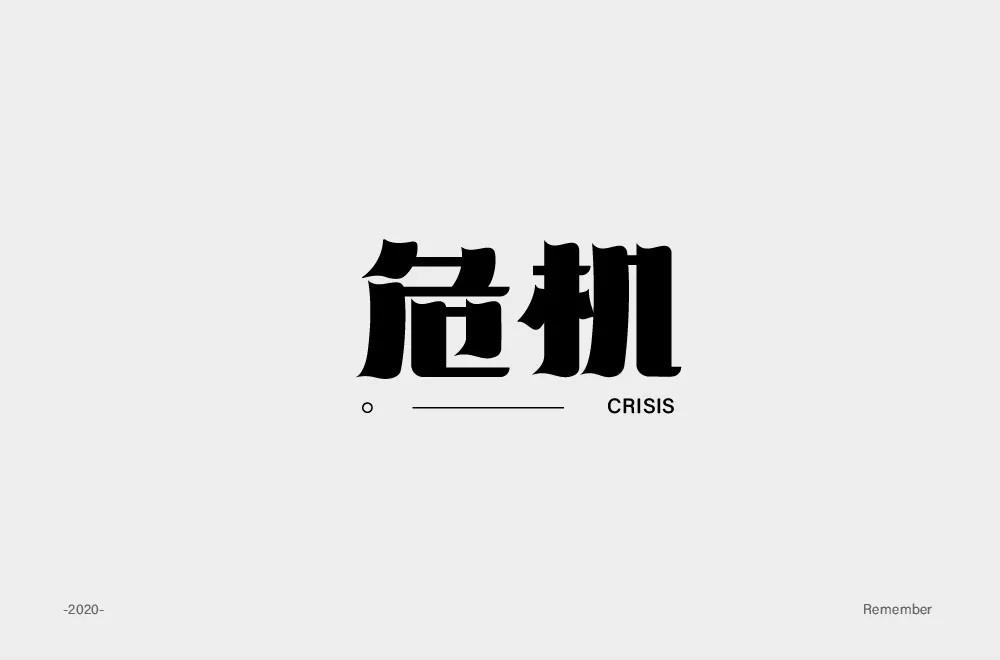 危险时刻!38款危机字体设计