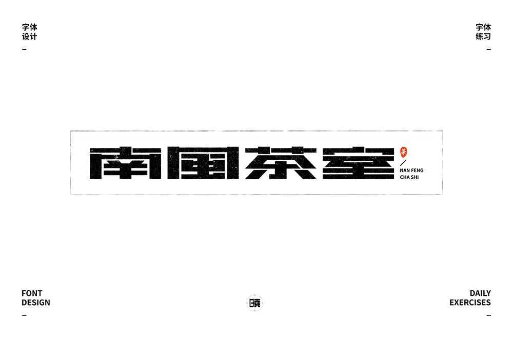 悠闲茶馆!56款南風茶室字体设计(下)