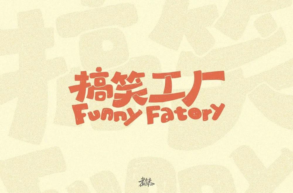轻松娱乐!42款搞笑工厂字体设计