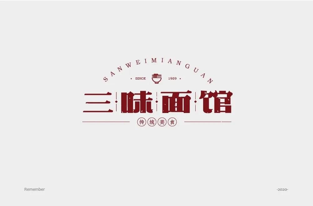 地道美食!78款三味面馆字体设计