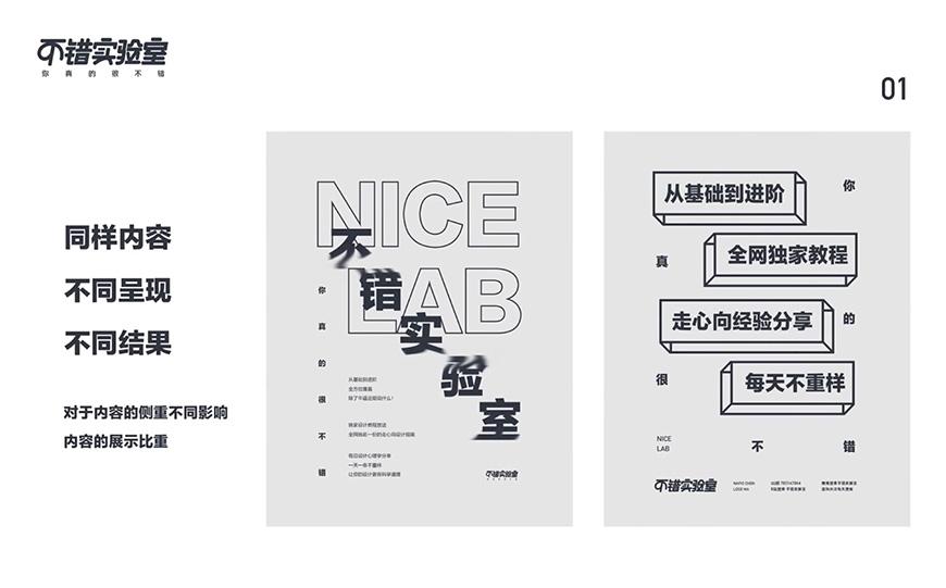 平面设计教程!NO.4 字体元素使用