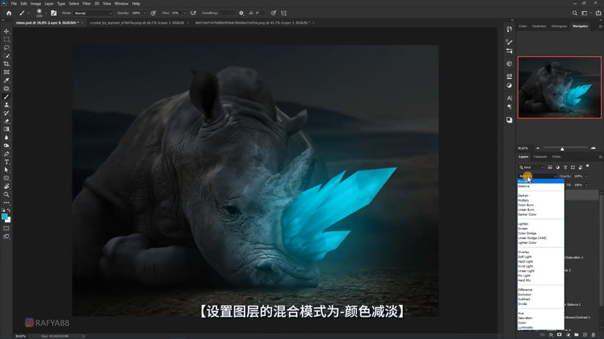 PS合成!遇见一只发光犀牛!(含素材文件下载)