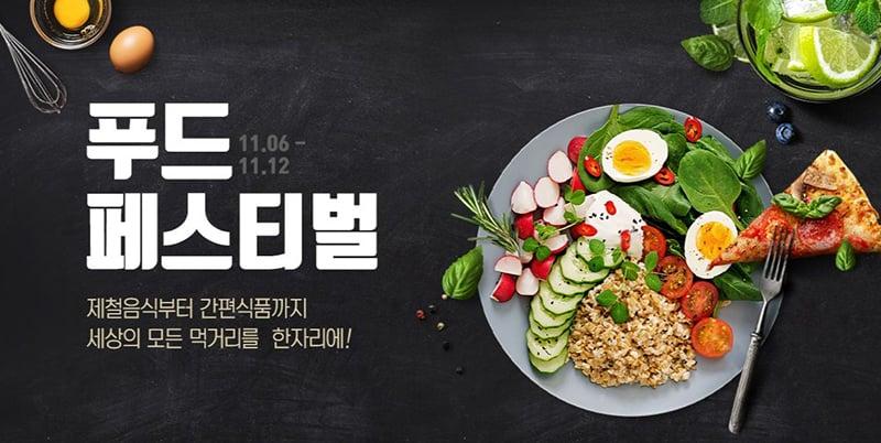 专业感!18个食品Banner设计