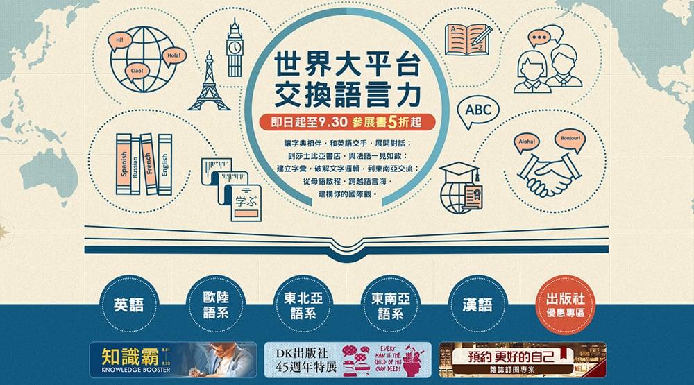 中文之美!18个诚品生活网活动Banner
