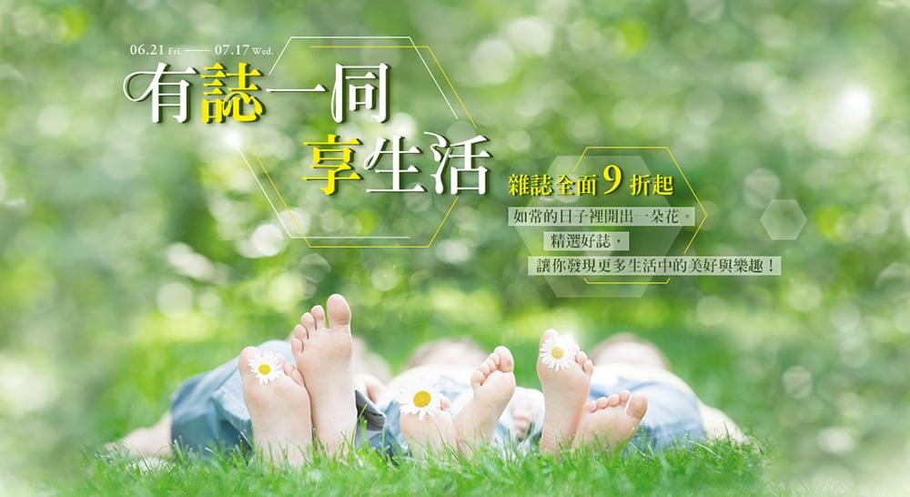 百家争鸣!诚品生活的活动主题Banner设计