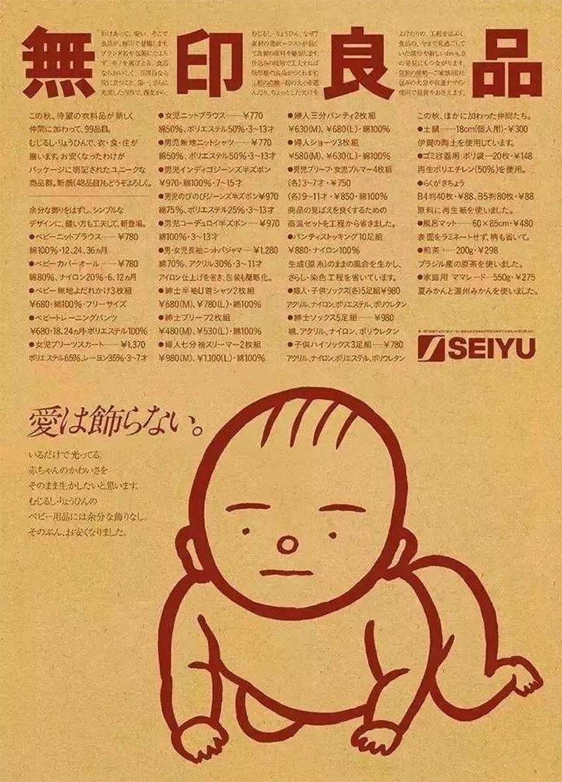 简洁之美!无印良品品牌海报设计