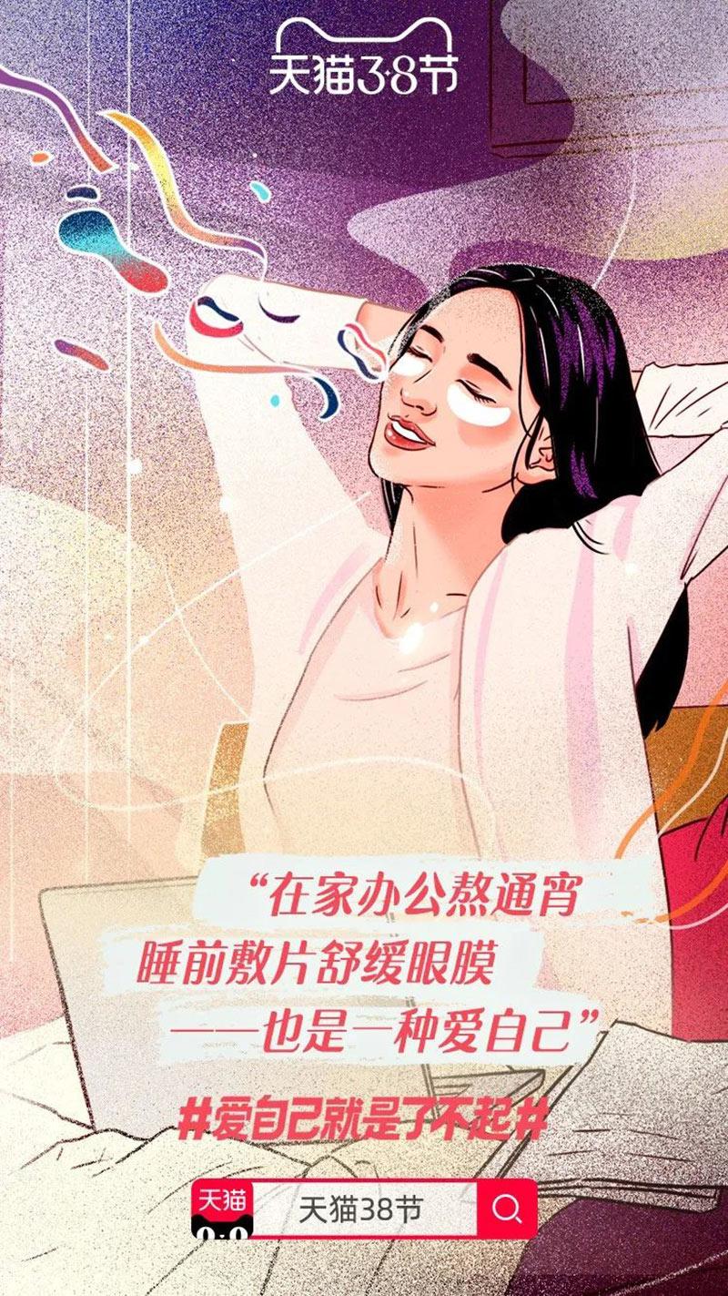 24款国际妇女节借势海报欣赏