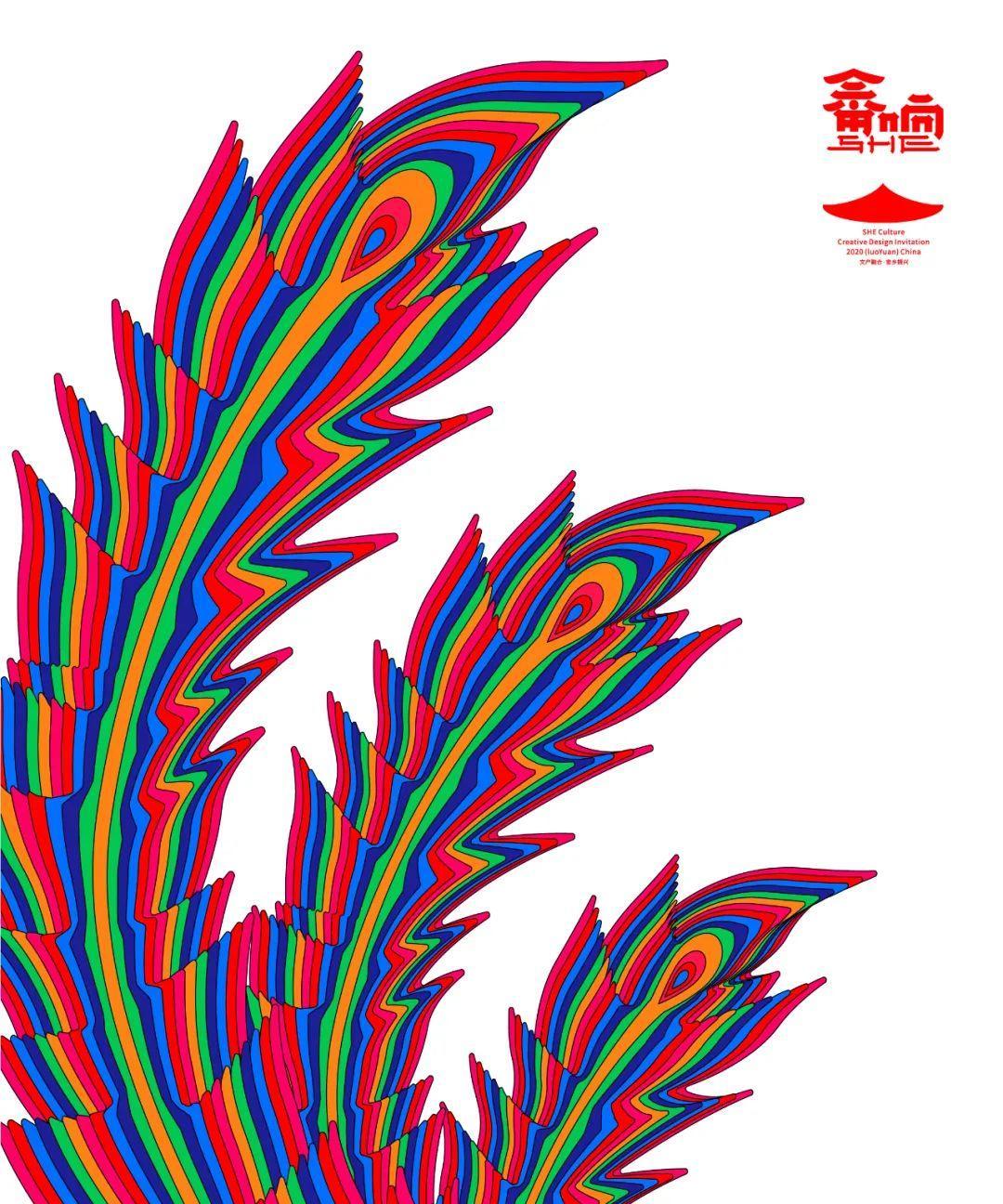 中国(罗源)畲族创意设计邀请展优选作品(二)