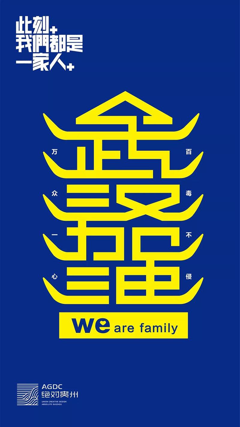 「此刻,我们都是一家人」抗疫设计海报(一)