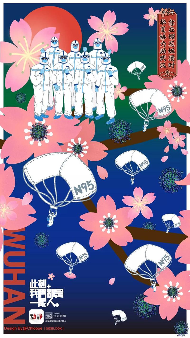 「此刻,我们都是一家人」抗疫设计海报(二)