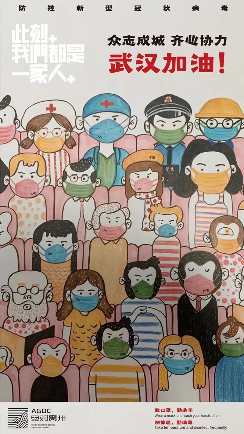 「此刻,我们都是一家人」抗疫设计海报(三)