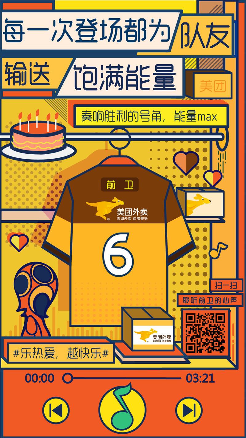 QQ音乐:史上最强球队,首发十一阵容!等你来!