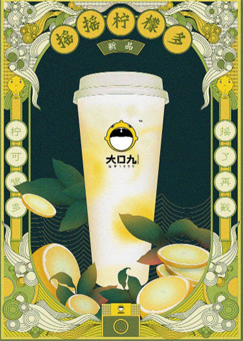奶茶老品牌!大口九产品宣传海报