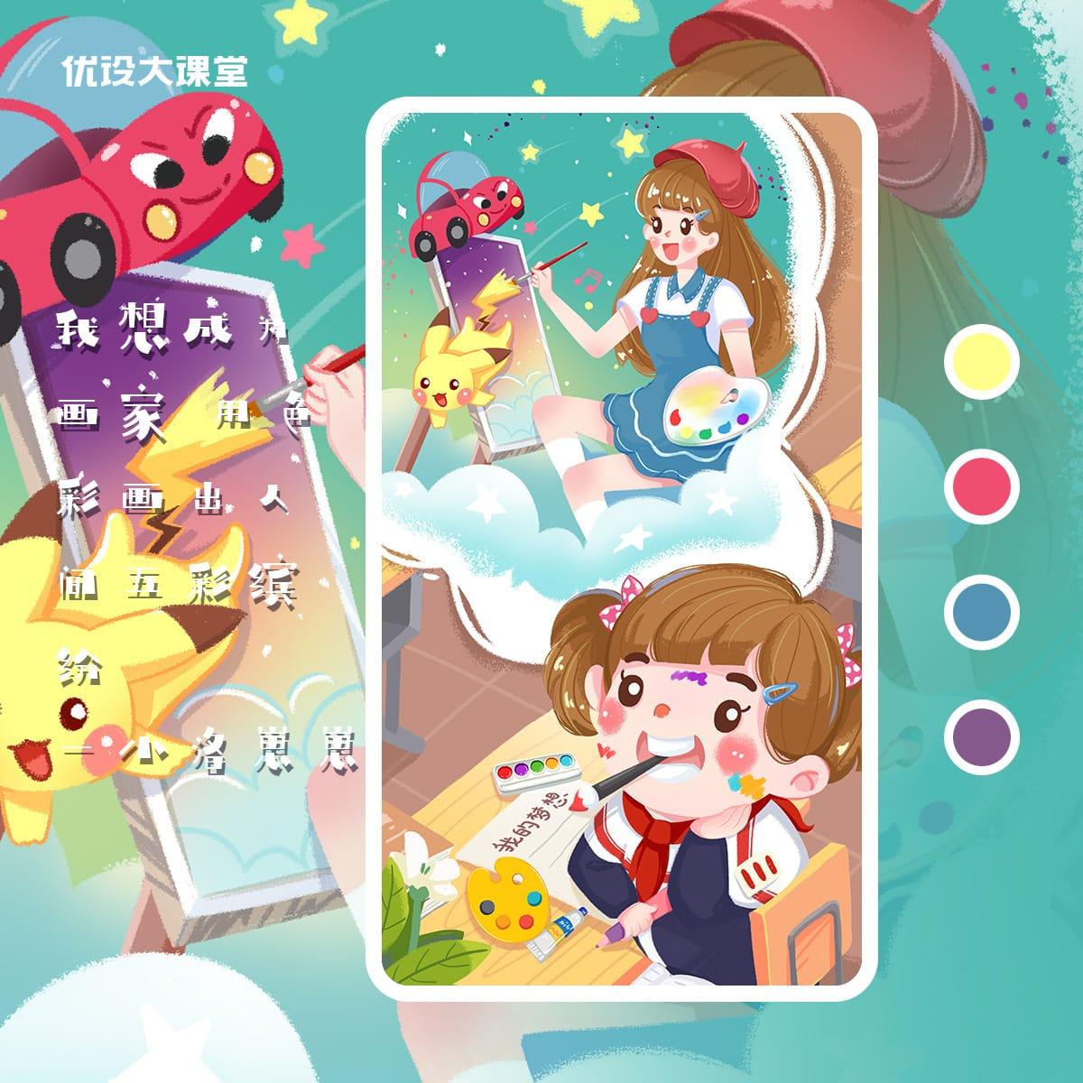 儿时的梦想!9款儿童节闪屏插画设计