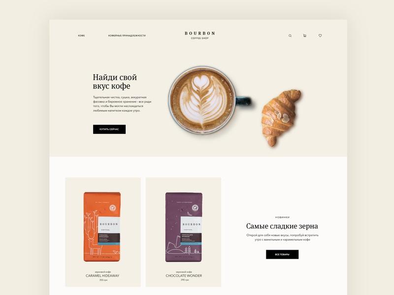 12组品牌咖啡网站界面设计灵感