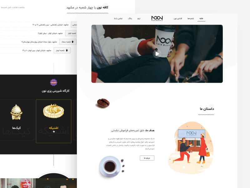 Mojtaba—Noon coffee web design