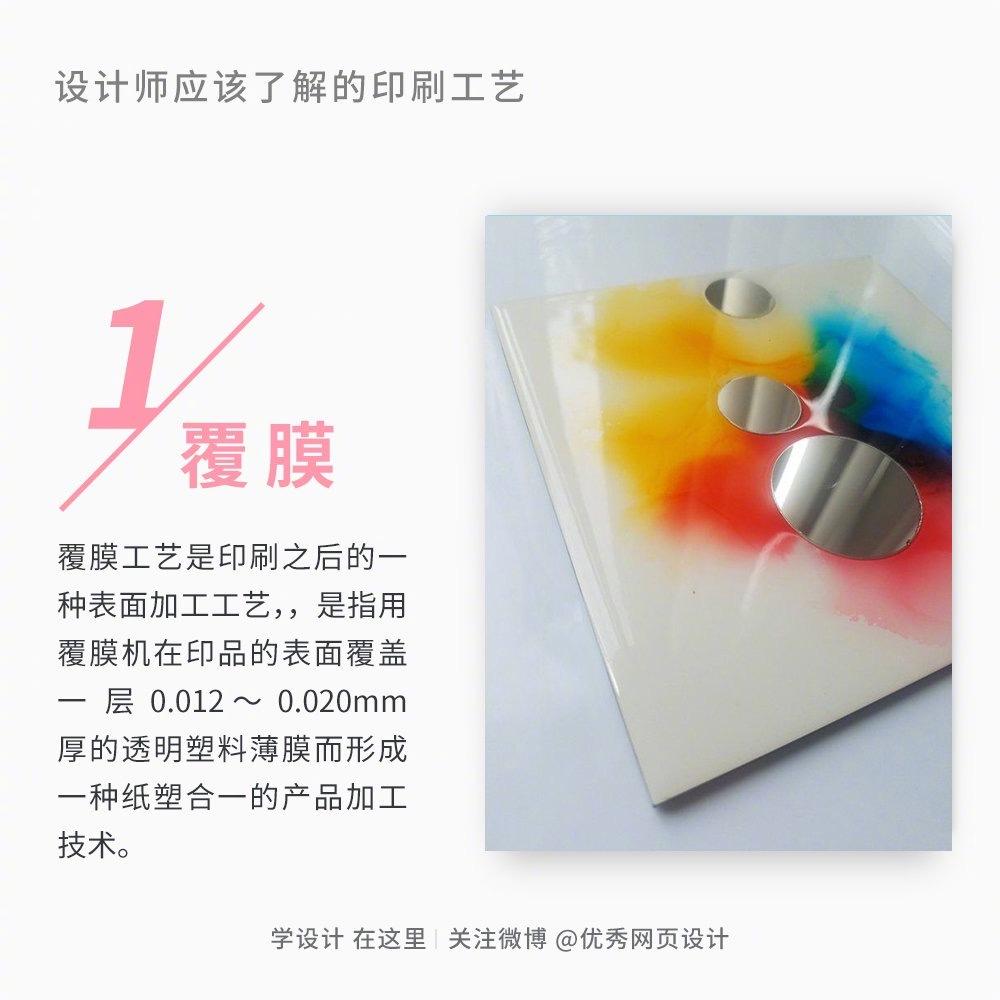 设计师应该了解的9个印刷工艺