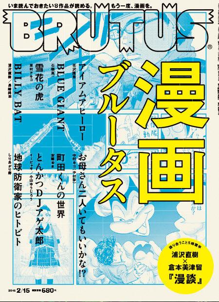 著名杂志 BRUTUS 封面设计 