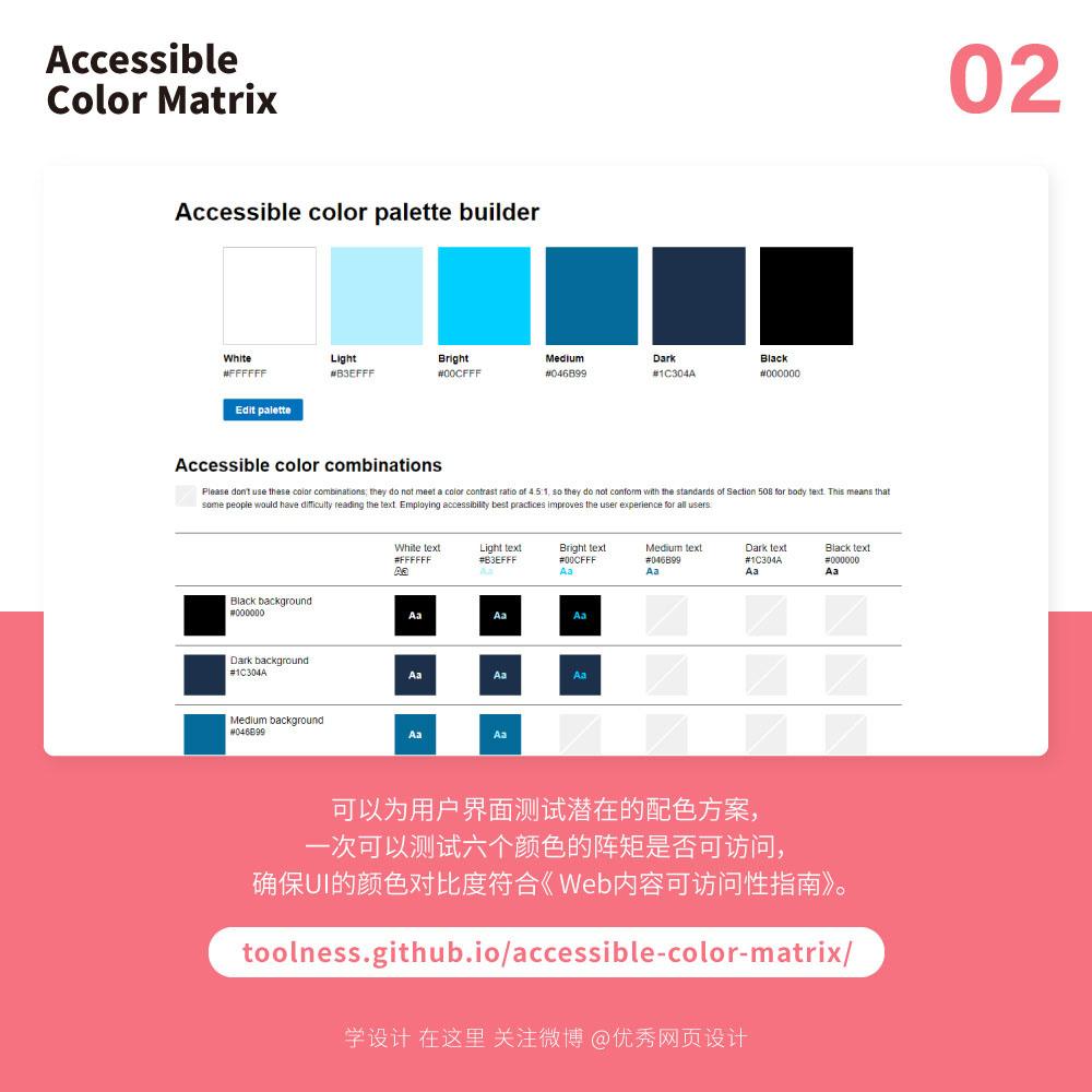 9个时下必备的UI设计配色工具