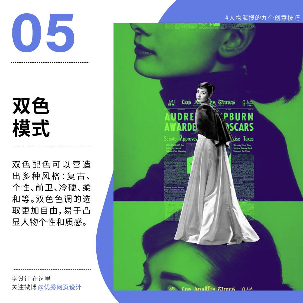 人物海报设计的9个常用技巧