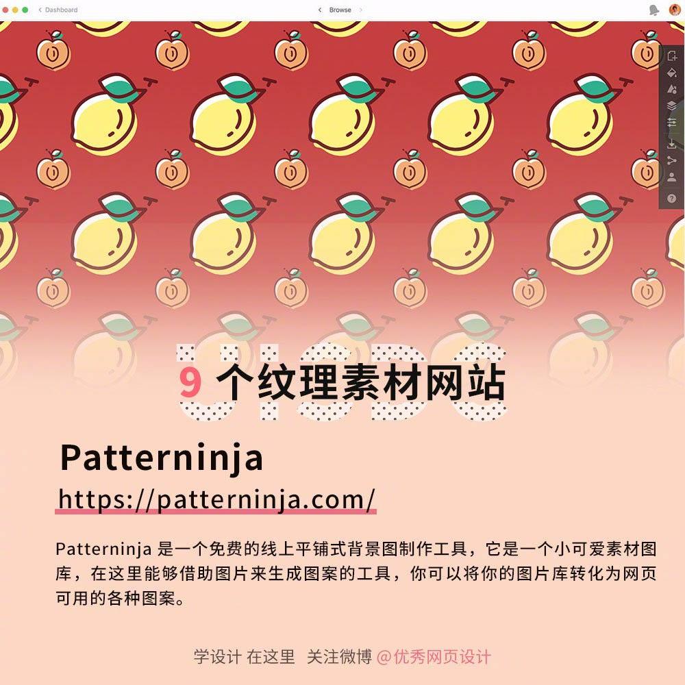 神器地址:patterninja.com