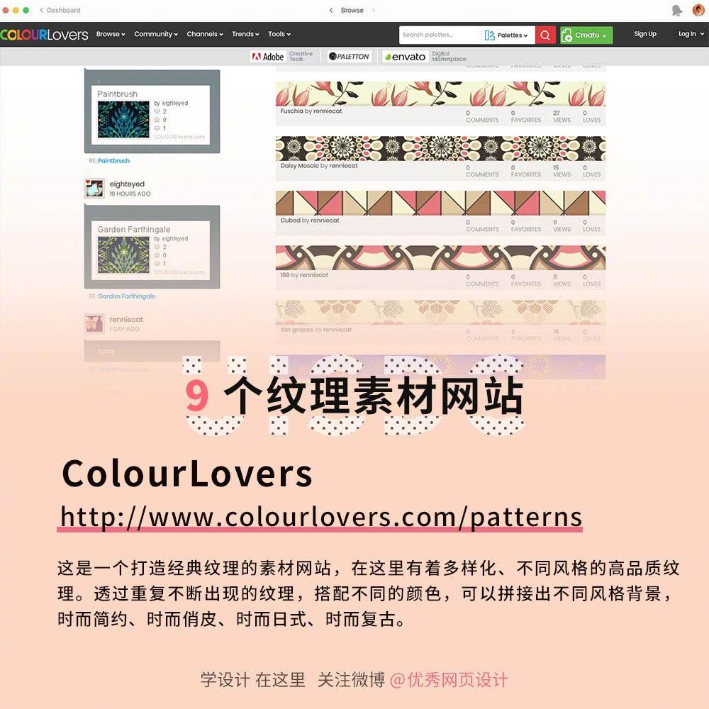 神器地址:www.colourlovers.com/patterns