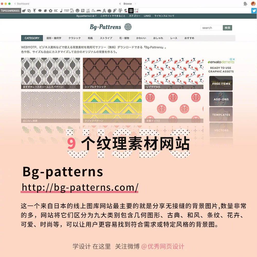 神器地址:bg-patterns.com