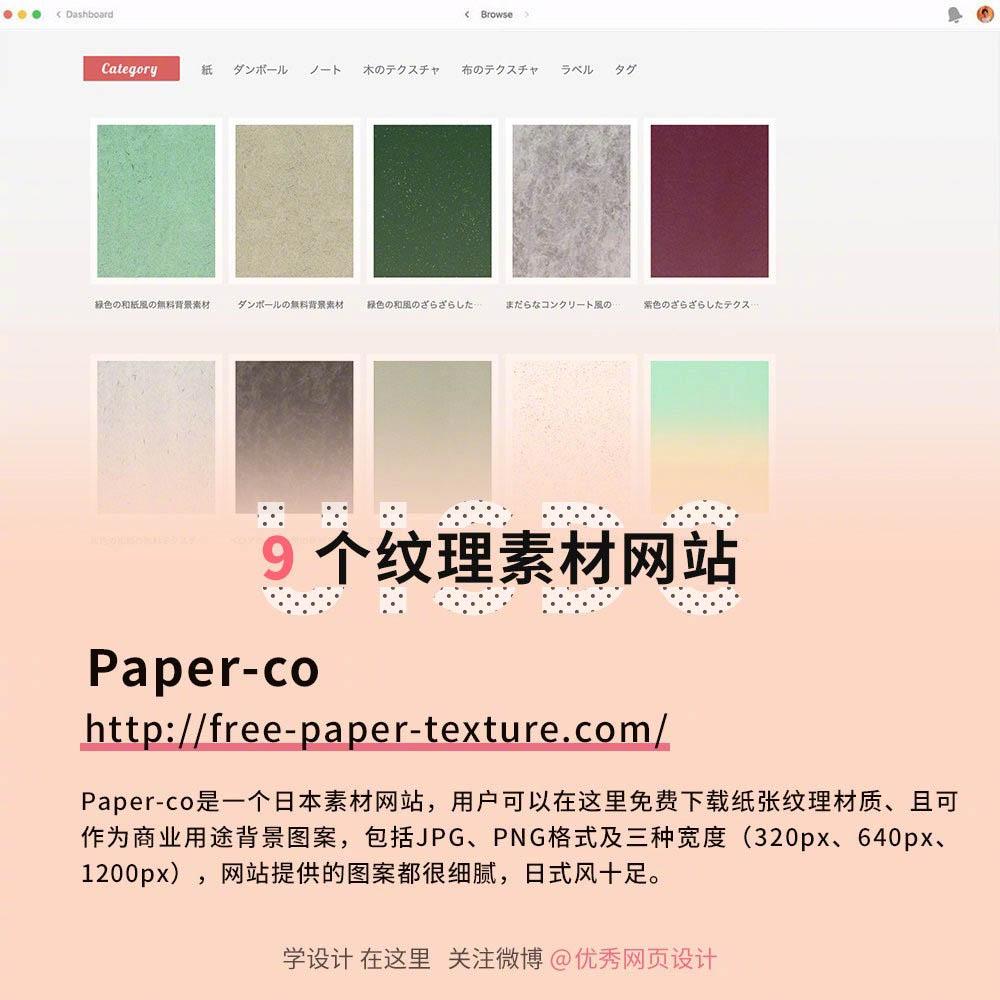 神器地址:free-paper-texture.com/