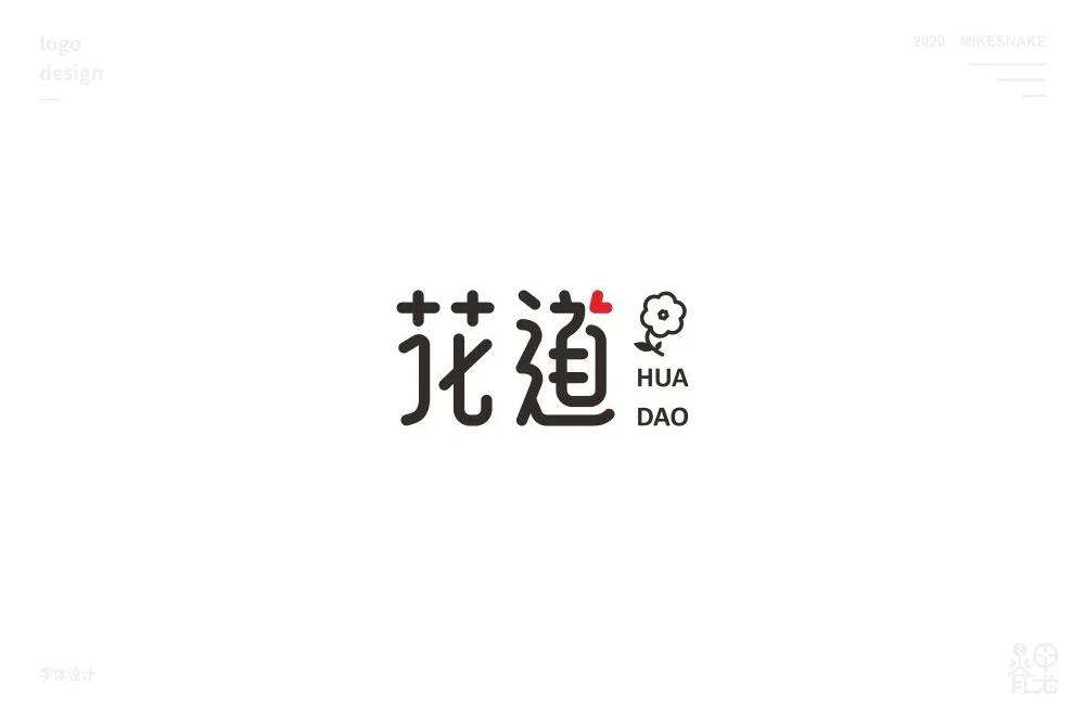 日本料理!58款花道字体设计