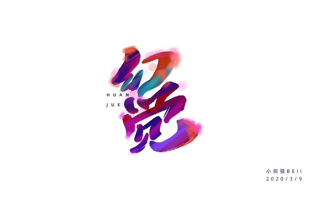 错觉幻想!30款幻觉字体设计