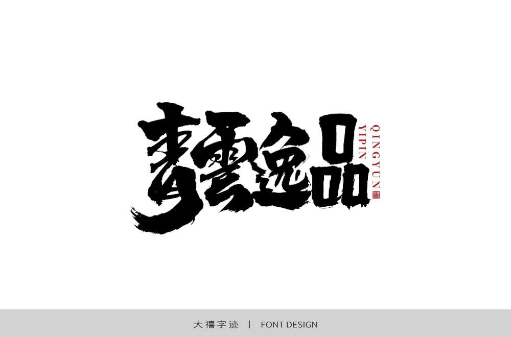 艺术品收藏!44款青雲逸品字体设计
