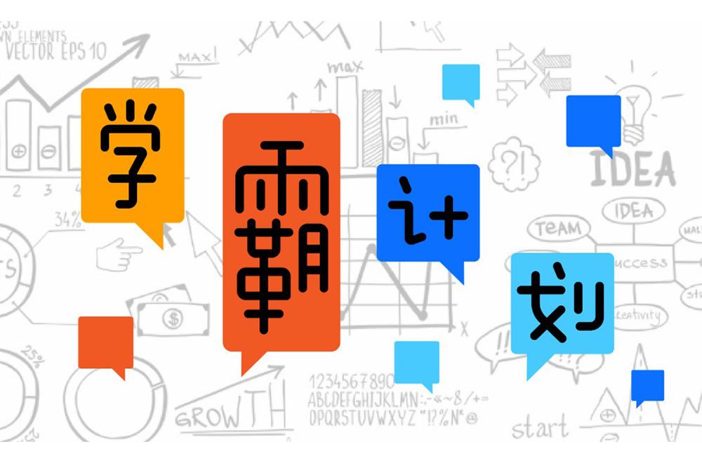 天天向上!28款学霸计划字体设计