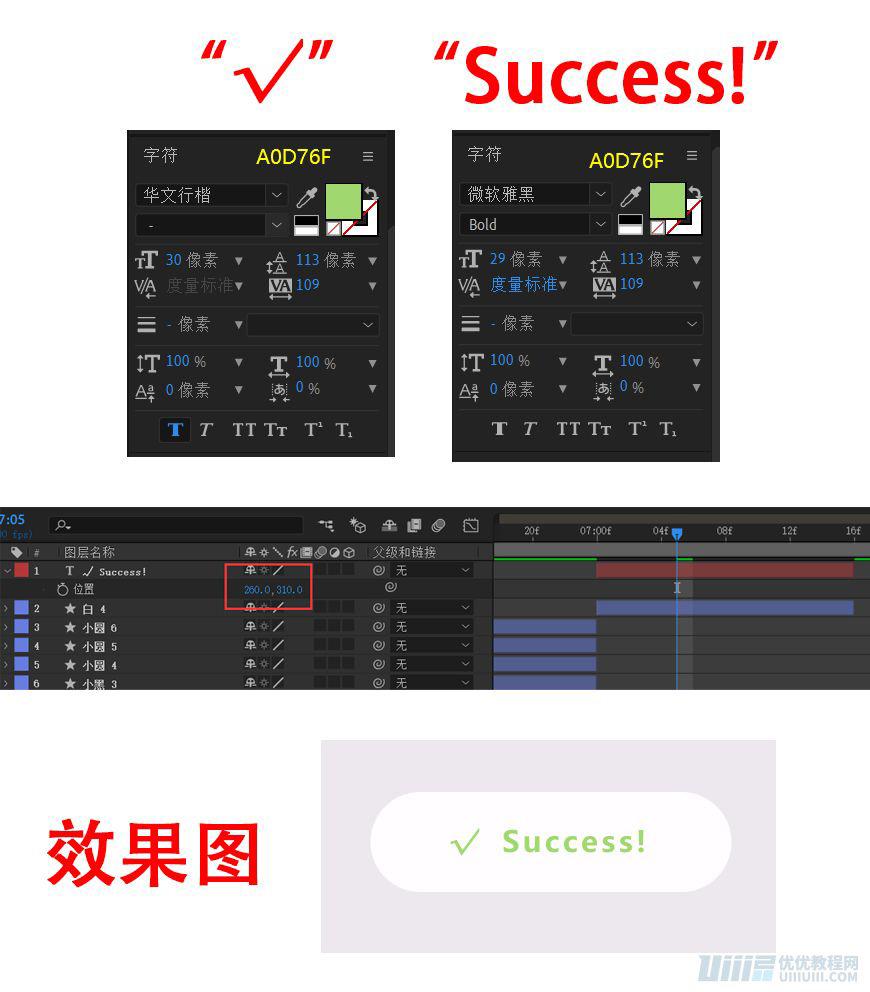 AE教程!手把手教你做UI按钮动效